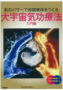 大宇宙気功療法入門編DVD