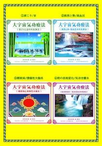 梁蔭全秘伝大宇宙気功療法解説DVD全7巻