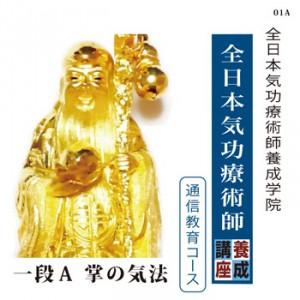 全日本気功療術師養成講座通信教育コース教材一括販売02