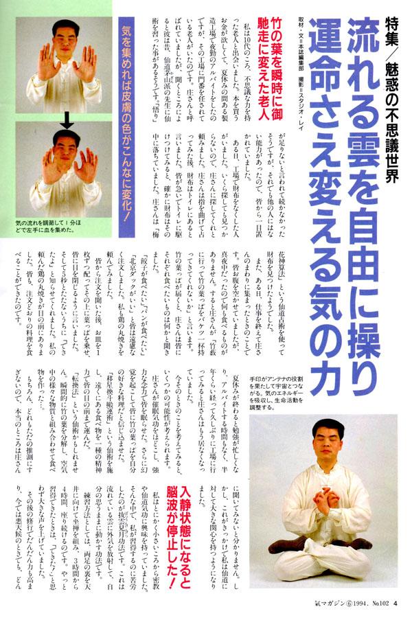 若かりし頃の梁先生の気功座禅の紹介記事と写真「氣マガジン」より